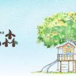 『ぶなの森』幼児部門